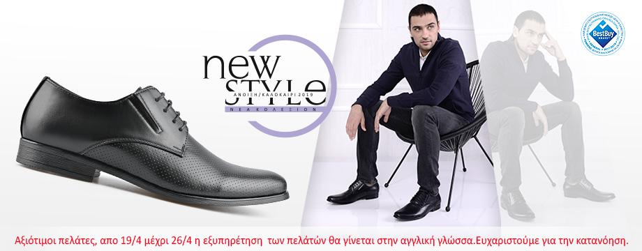 Мъжки обувки Колекция ПРОЛЕТ/ЛЯТО 2019