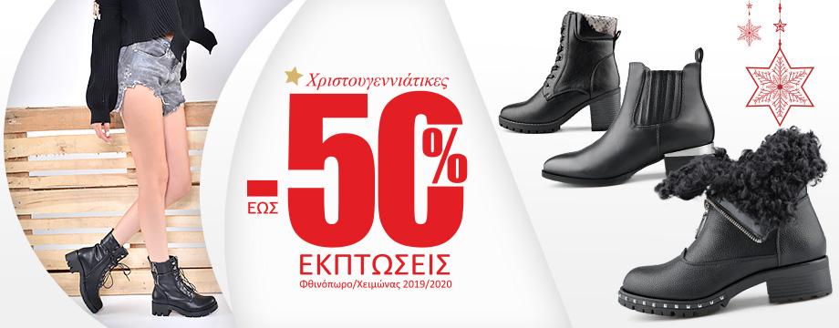 Коледно намаление до -50% на колекция Есен/Зима 2019!